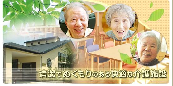 トップページ/堺市 介護施設 認知症予防