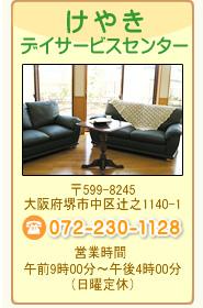 けやきデイサービスセンター/堺市 介護施設 認知症予防